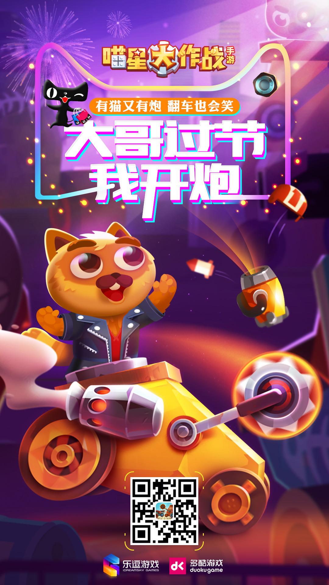 双十一-喵星大作战宣传海报-1-2.jpg