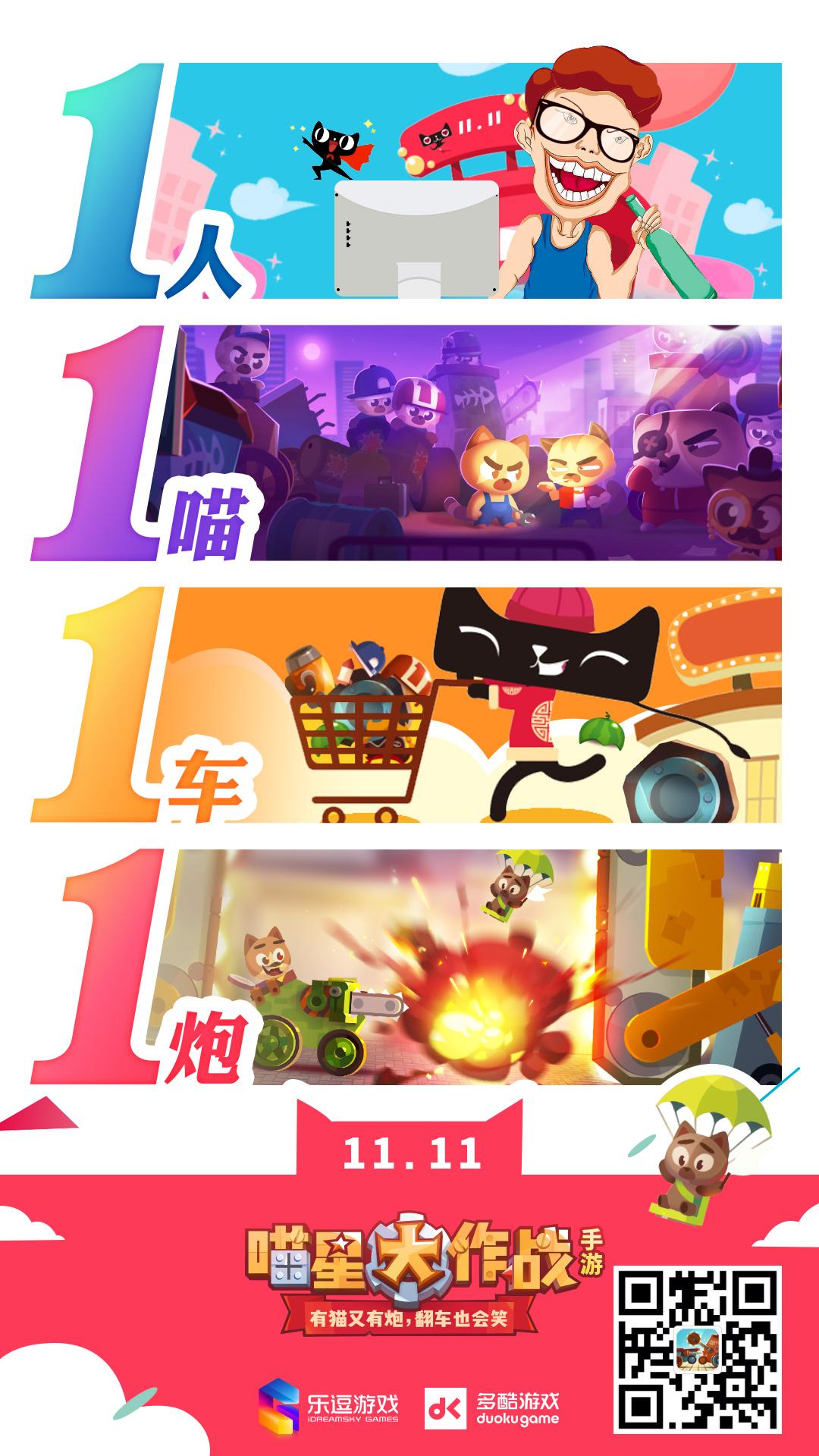 双十一-喵星大作战宣传海报-2-2.jpg