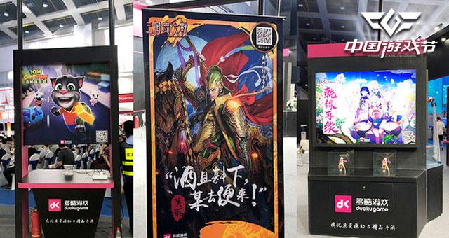 多酷游戏中国游戏节回顾:亮点超多全程高能